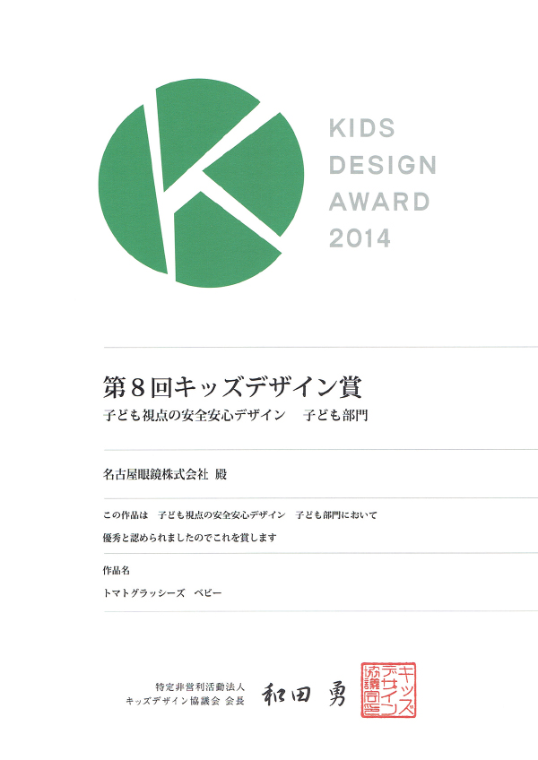 KIDS DESIGN AWARD 2014