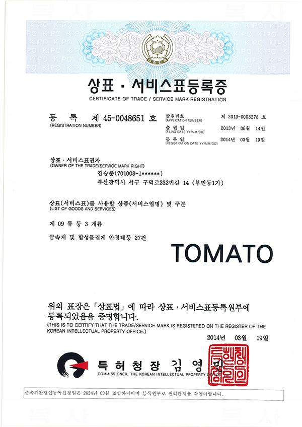 Certificate of Trade Service Mark Registration
